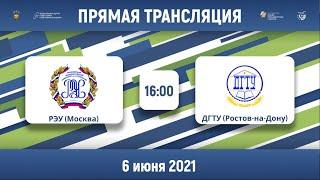 РЭУ (Москва) — ДГТУ (Ростов-на-Дону) | Высший дивизион | 2021