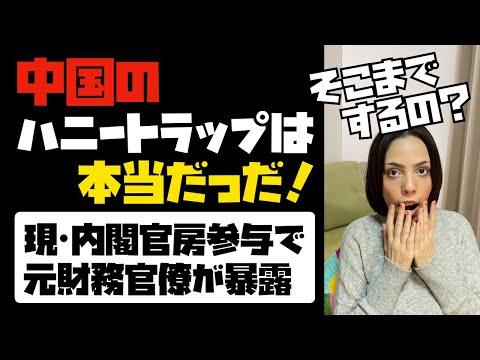 これが中国によるハニートラップの実態だ!日本政府がターゲット。元総理まで...。