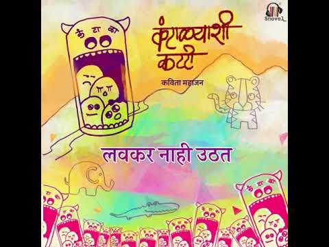 Lavkar Nahi Uthat | Song | Marathi Audio Play - Kantalyashi Katti | Kavita Mahajan