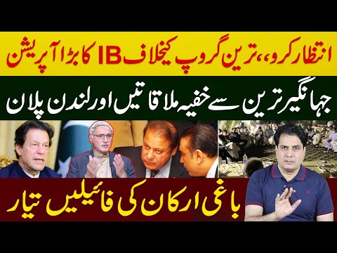 Sabir Shakir: Major IB Operation Against Jahangir Tareen Group | JKT Secret Meetings and London Plan.