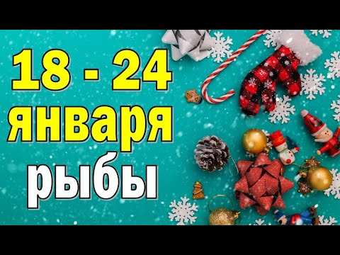 РЫБЫ 💙 неделя с 18 по 24 января. Таро прогноз гороскоп