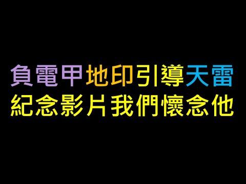 【POE流派分享】負電甲地印引導天雷紀念影片