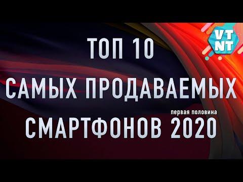 ТОП 10 САМЫХ ПРОДАВАЕМЫХ СМАРТФОНОВ 2020
