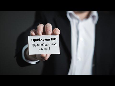 Трудовой договор или нет? Проблемы отношений с ИП в России...