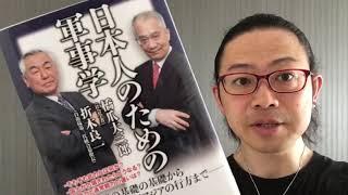 『日本人のための軍事学』橋爪大三郎、折木良一【よむタメ!vol.1220】