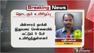 Detailed Report: Woman(lakshmi) electrocuted to death near chennai Vyasarpadi spl tamil video hot news 30-11-2015