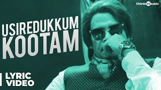 Maragatha Naanayam | Usiredukkum Kootam Song with Lyrics | Aadhi, Nikki Galrani | Dhibu Ninan Thomas