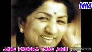 JAKE PABONA TAKE AMI; KENO JNINA BHALOBASI-LATA MANGESHKAR SUPER HIT BANGLA SONG-BOBA MONE AMI SAPNO