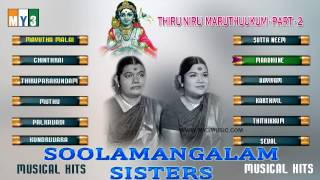 Soolamangalam Sisters Tamil Songs - Thiru Niru Maruthuukum Part 2 - JUKEBOX - BHAKTI SONGS
