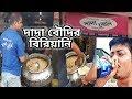 Dada Boudi Hotel for Biryani || Kolkata Real Biryani Test || Most Popular Place for Biryani Lover 😍😍