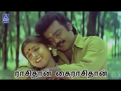 Raasithan | En Aasai Machan | Vijayakanth,...