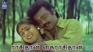 Raasithan | En Aasai Machan | Vijayakanth, Revathi