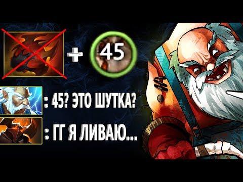 видео: ЧТО ЕСЛИ 45 НА ПУДЖЕ - flesh heap 45 pudge dota 2