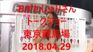 馬のイラストレーターのじゅりさんのトークショーです。守永真彩さんの...