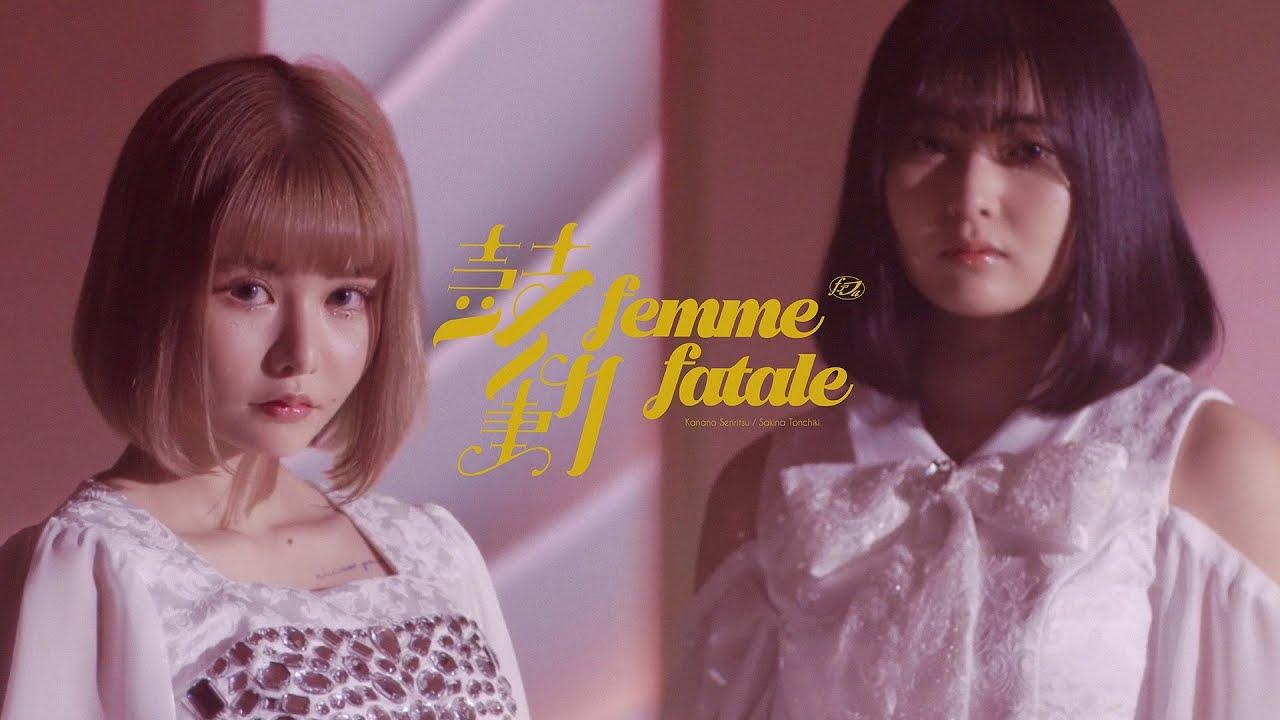 femme fatale – 鼓動 (Kodō)