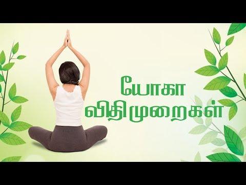 யோகா செய்ய விதிமுறைகள் என்ன? | Rules for Doing Yoga in Tamil