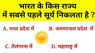 Gk quiz test || Gk in hindi for Railway ||  general knowledge Questions answer ||