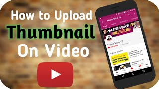 How to add Thumbnails to youtube videos (iOS and Android)/in urdu/MasterMind TV