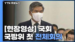 [현장영상] 국회 국방위, 첫 전체 회의...'북 도발…