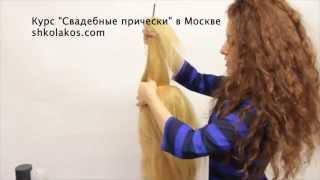 Как делать начес. Свадебные и вечерние прически курс обучения в Москве