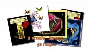 Nikos Vertis-Asteri Mou & Звездичке моя (превод)
