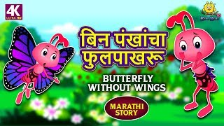 बिन पंखांचा फुलपाखरू - Butterfly Without Wings | Marathi Goshti | Marathi Fairy Tales | Koo Koo TV