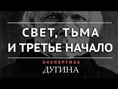 Александр Дугин. Глубинный смысл человеческой истории