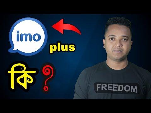 Imo New Update Apps    Imo Plus    ইমু প্লাস এর সহজ ব্যবহার    Bangla Tutorial