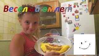 Рецепт омлета! Веселый омлет!!! Быстро! Вкусно! Весело!