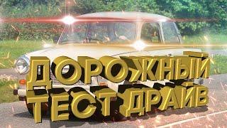 Дорожный тест драйв 1991 Trabant 1.1 N | Test drive 1991 Trabant 1.1 N