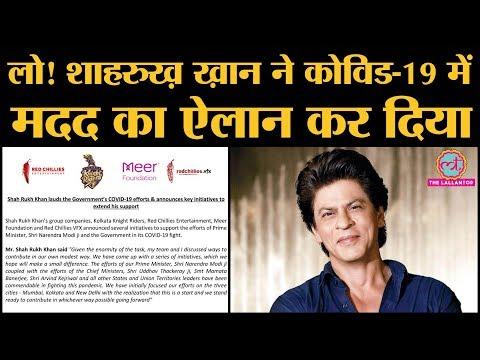 Covid19 के लिए Shahrukh Khan का कौन सा संगठन कैसे काम करेगा, जान लीजिए   Gauri Khan  Corona Donation
