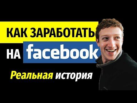 Как Заработать на Фейсбуке 2500$. Личный Опыт! Деньги в Facebook