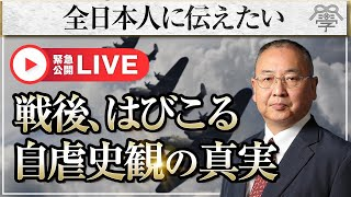 自虐史観という病理〜戦後日本人にはびこる洗脳を一掃する〜|小名木善行