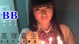 高塚夏生 BBダイジェスト 2014年8月15日(初登場)から2015年6月4日までの...
