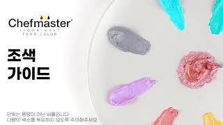 셰프마스터 리쿠아젤 식용색소 조색 가이드 - 컬러믹스 …