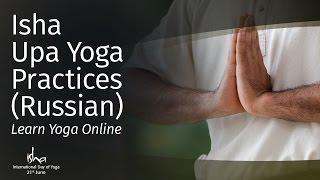 Практики \Иша\ упа-йоги на русском обучитесь йоге онлайн