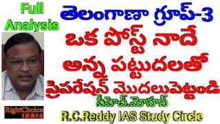 Download Rc Reddy Ias StudyCircle faculty Ch.Mohan #Group-3 #RightChoiceIndia #VegireddyHariChakravarthy Mp3 and Videos