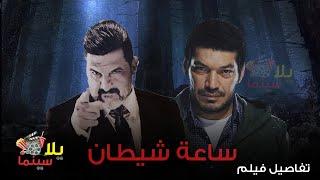 """رعب وتشويق واثارة ... خالد الصاوي وباسم سمرة في فيلم جديد بعنوان """"ساعه شيطان"""