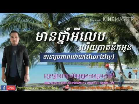 ម នថ ន អី បហើយប ត នឹកអ ន Khmer Song Khmer Song New YouTube 360p - [www.MangaScan.Live]