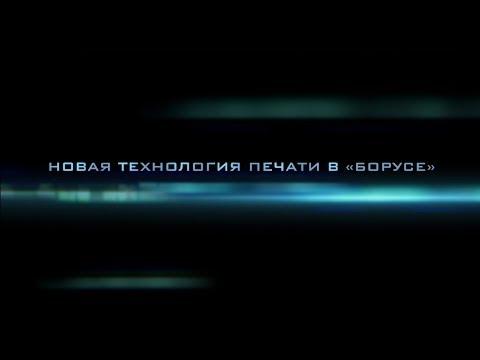 """Led UV печать в типографии """"Борус"""""""