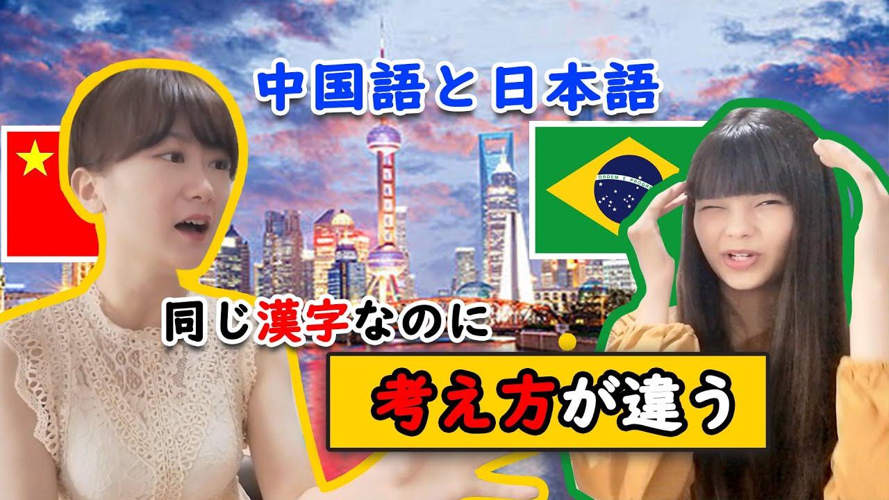 中國語は日本人には難しい理由~考え方の違い - YouTube