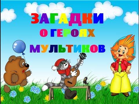 Загадки для детей про героев мультфильмов. Герои советских мультфильмов