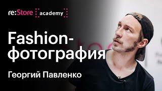 Георгий Павленко: fashion-фотография