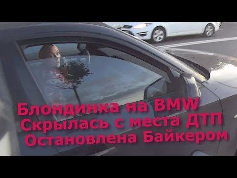 BMW попыталась скрыться с места ДТП