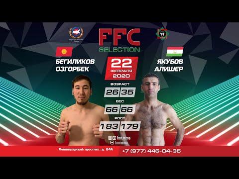 FFC Selection 1 | Озгорбек Бегиликов (Кыргызстан) VS Алишер Якубов (Таджикистан) | Бой MMA