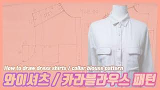 와이셔츠 / 카라블라우스 패턴 그리기