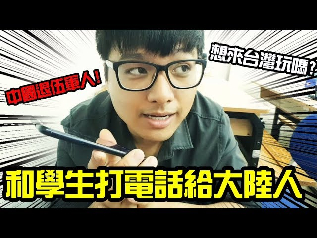 【實測】和高中生一起打電話給大陸人!!     FEAT:醜醜的凱爾日記