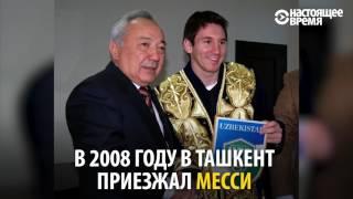 Как Узбекистан болеет за... испанский футбол