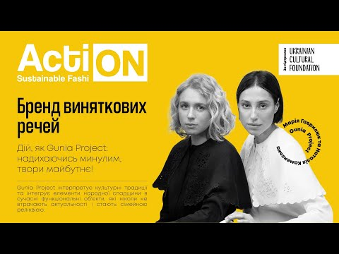 Action: Sustainable Fashion: Gunia Project