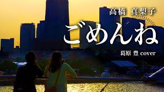 元TEARS葛原豊、第二弾カバー曲「ごめんね」